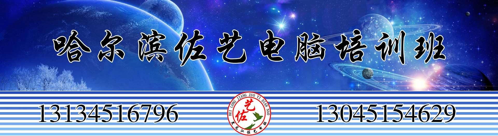 图片为哈尔滨佐艺电脑logo