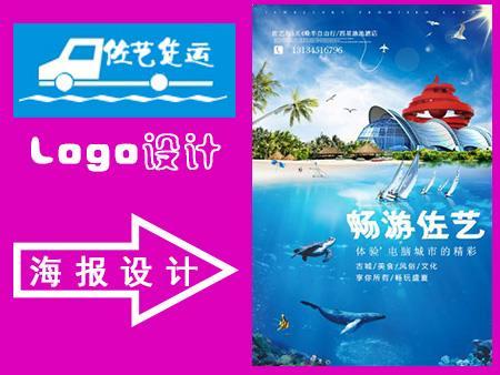 佐艺平面设计培训班logo、海报设计学员作品14图片展示