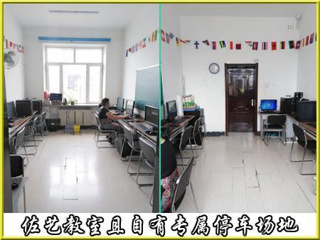 哈尔滨佐艺电脑教学场地图片展示