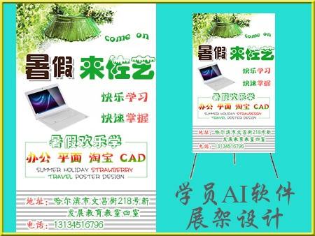 佐艺平面设计培训班展架设计学员作品7图片展示