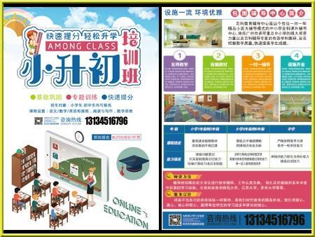佐艺平面设计培训班宣传单设计学员作品9图片展示